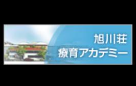 旭川荘療育アカデミーのイメージ